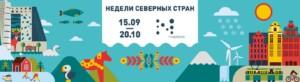 Konference om træarkitektur i St. Petersborg